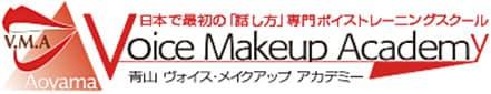 日本で最初の「話し方」専門ボイストレーニングスクール。青山ヴォイス・メイクアップアカデミー