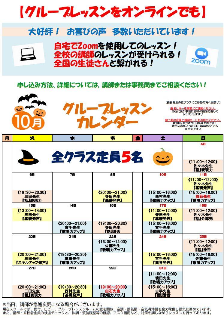 10月グループレッスンカレンダー