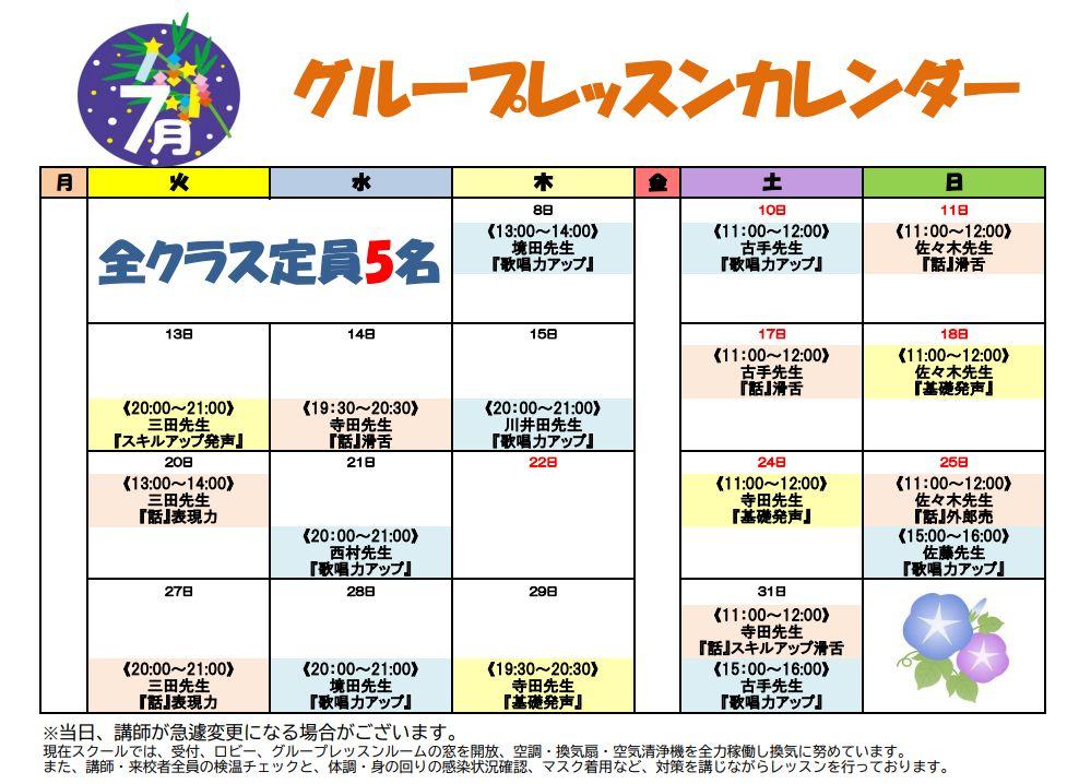 7月グループレッスンカレンダー