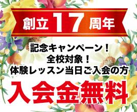創立17周年記念!体験レッスン当日に入会の方、入会金無料!