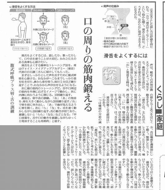 2017.03.09読売新聞