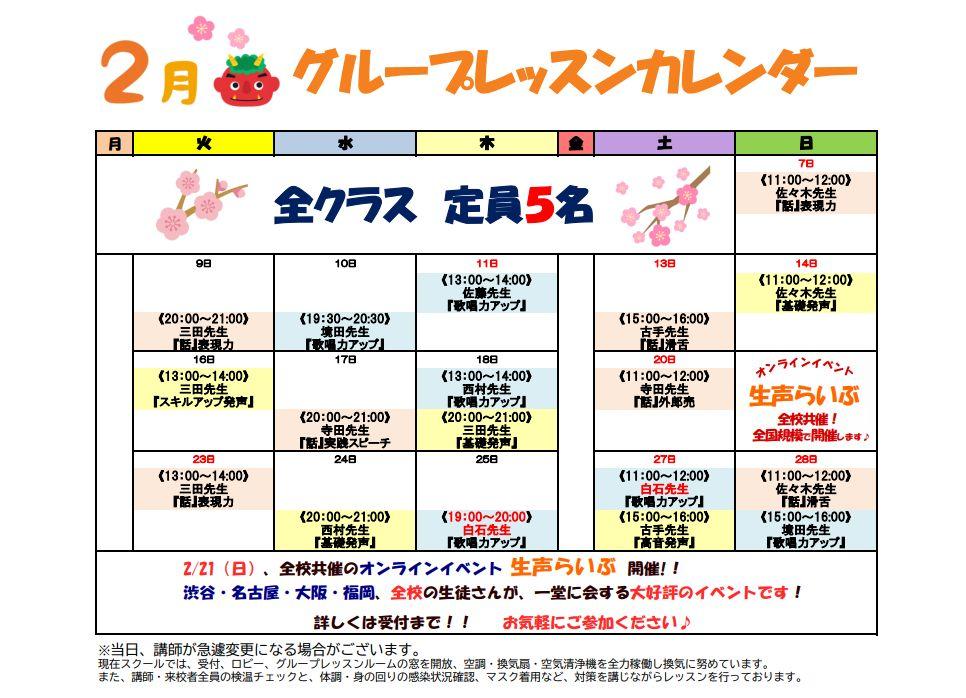 2月グループレッスンカレンダー
