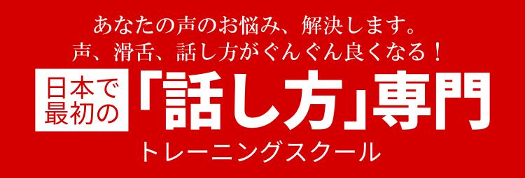 日本で最初の「話し方」専門トレーニング