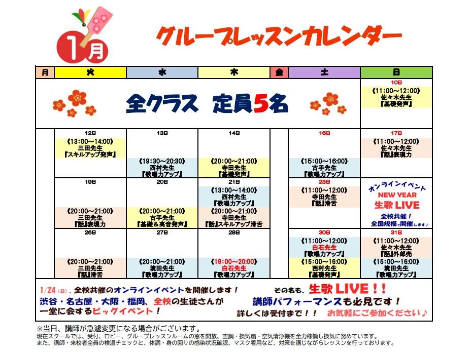1月グループレッスンカレンダー