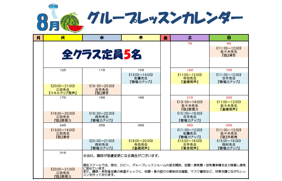 8月グループレッスンカレンダー