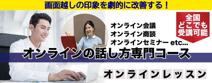 オンラインの話し方専門コース、詳細はこちら