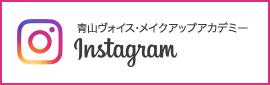 青山ヴォイス・メイクアップスクールInstagram