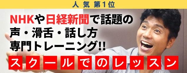 NHKや日経新聞で話題の声、滑舌、話し方専門トレーニング!スクールでのレッスン詳細はこちら