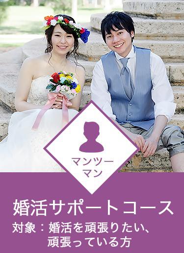 婚活サポートコース