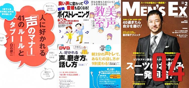 多数の書籍、メディア掲載で知られる白石代表