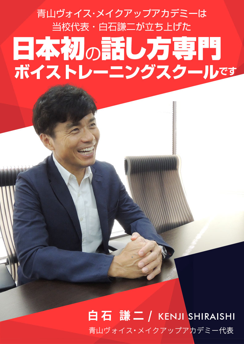 日本初の話し方専門ヴォイストレーニングスクールです。