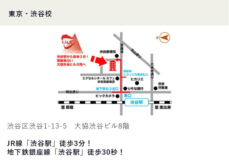 東京・渋谷校