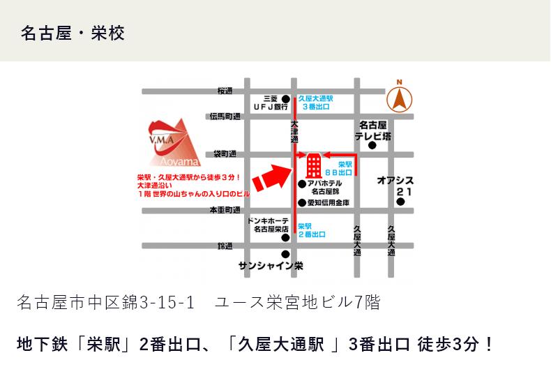 名古屋・栄校