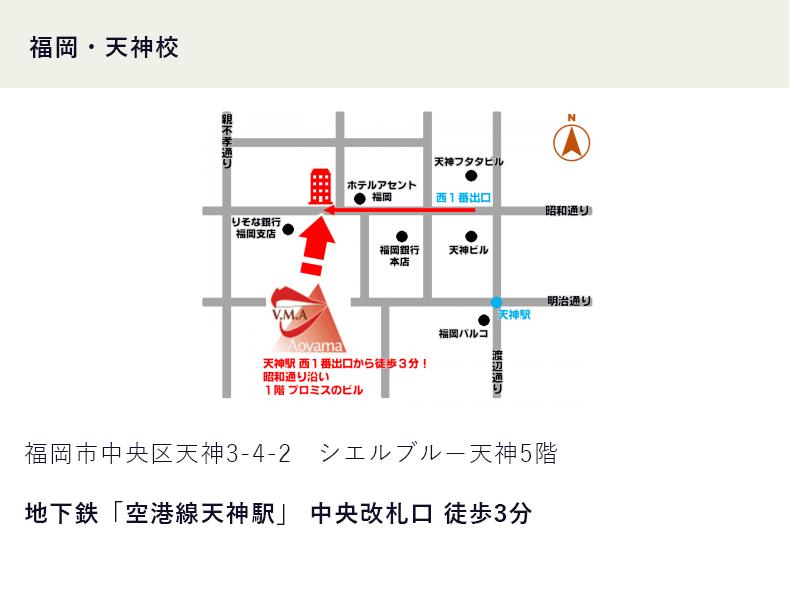 福岡・天神校
