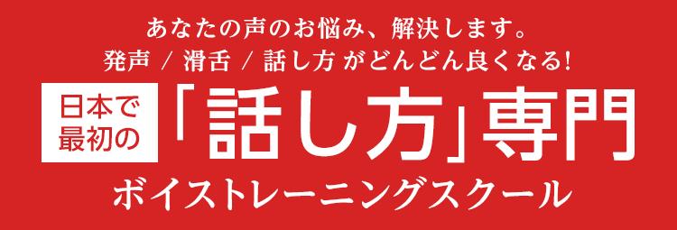 日本で最初の「話し方」専門のボイストレーニング
