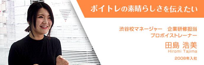 ボイトレの素晴らしさを伝えたい 渋谷校マネージャー 企業研修担当 プロボイストレーナー 田島 浩美 2008年入社