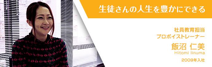 生徒さんの人生を豊かにできる 社員教育担当 プロボイストレーナー 飯沼 仁美 2009年入社