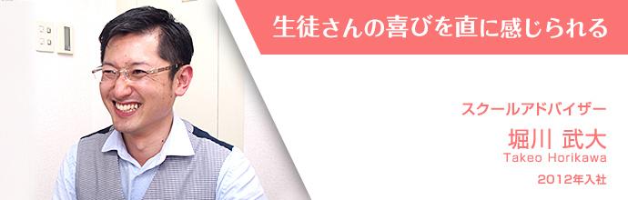 生徒さんの喜びを直に感じられる スクールアドバイザー 堀川 武大 2012年入社