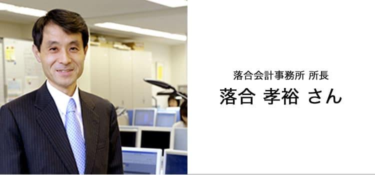 落合会計事務所 所長 落合 孝裕 さん