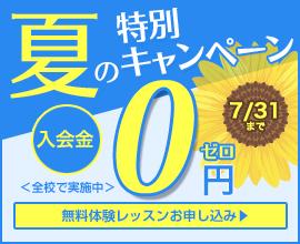 今なら!入会金0円